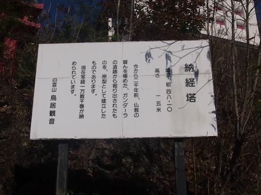 20131116・中津川1-07・中