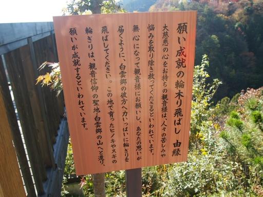 20131116・中津川1-13・中
