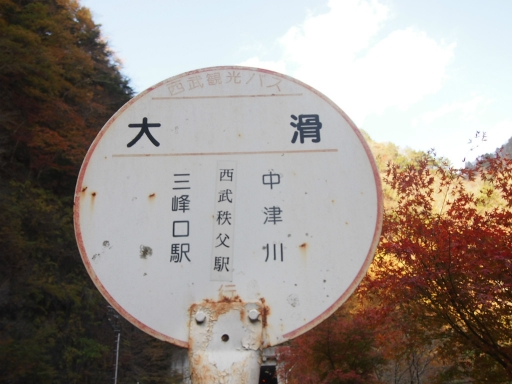 20131116・中津川3-04・中