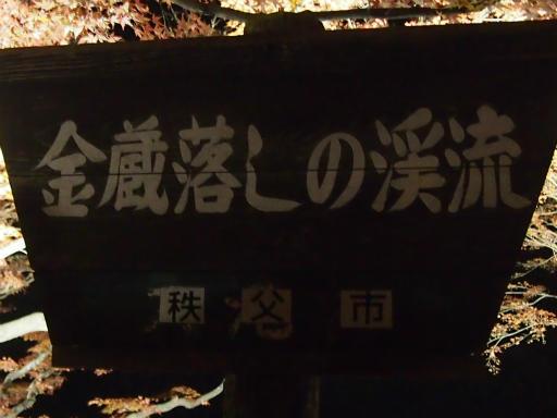20131116・中津川8-19