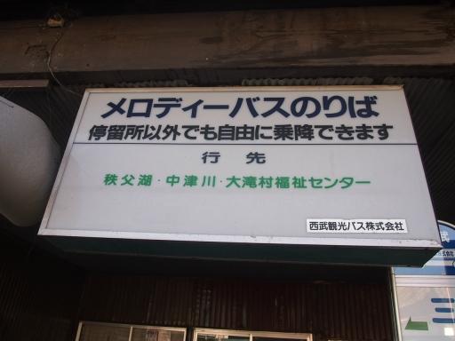 20131116・中津川(三峰口)鉄写16