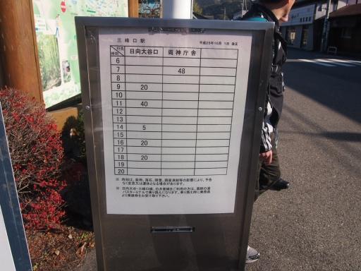 20131116・中津川(三峰口)鉄写14