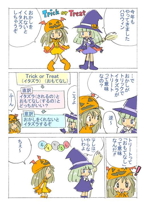 Halloween201303.jpg
