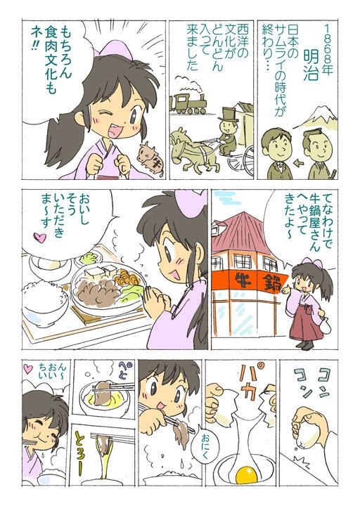 Meiji02.jpg