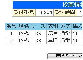 hunabashi.jpg
