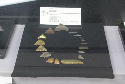 秋田大学鉱業博物館-13