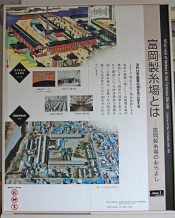 富岡製糸場2014-4