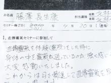 $夫婦パートナー円満サポートサロン日本橋、横浜市青葉区-藤原さん体験談