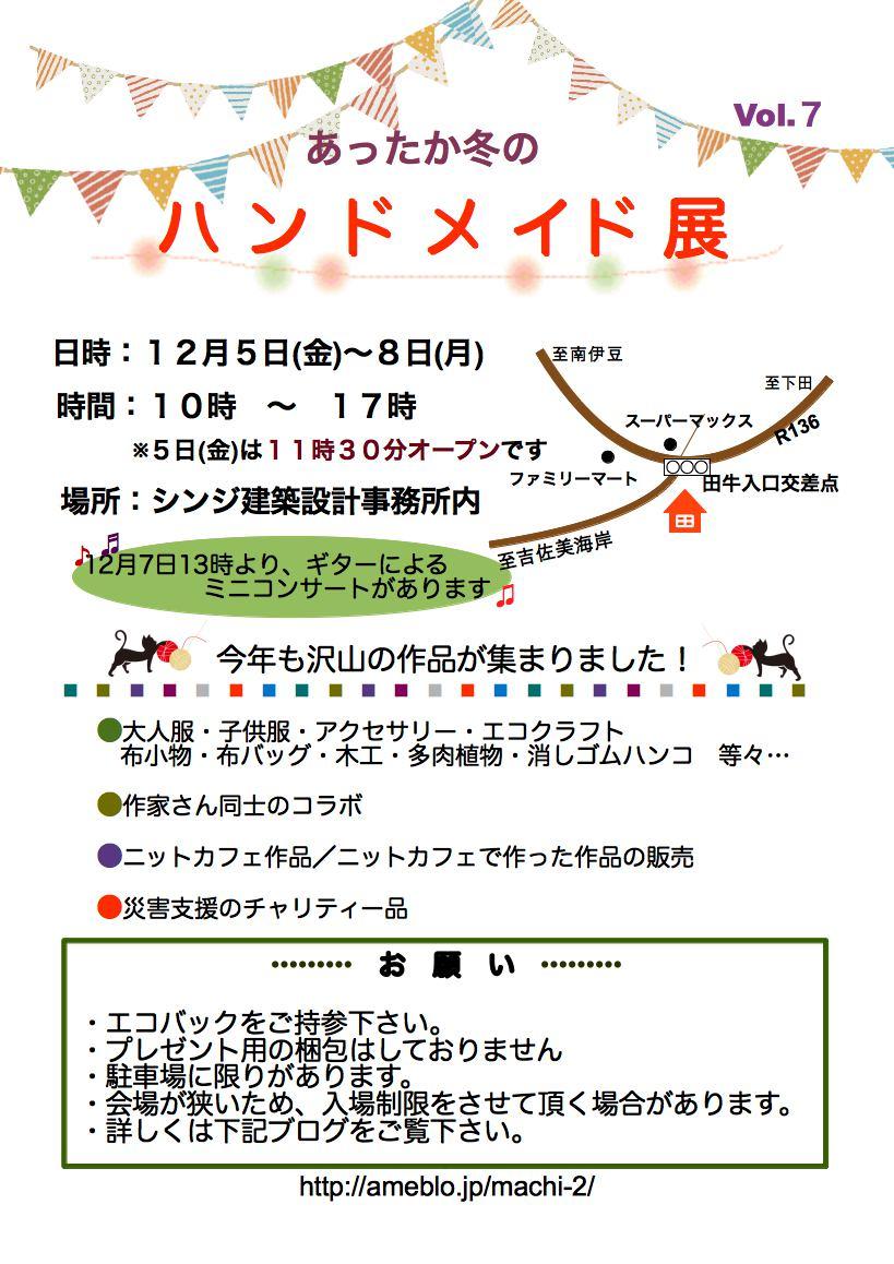 2014まごころ展 7