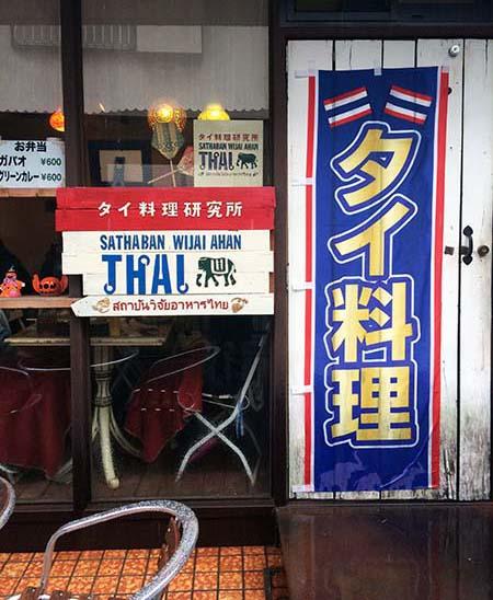 駒場タイ料理研究所05