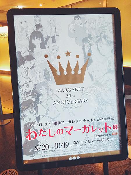 わたしのマーガレット展02