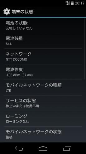 Nexus5_IIJ_01