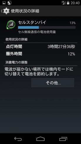 Nexus5_IIJ_03