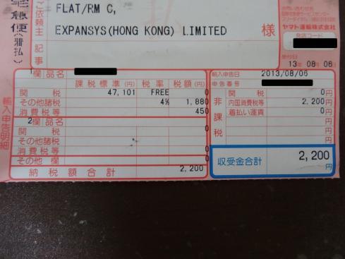 Fedex_Yamato_07
