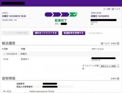 Fedex_Yamato_01