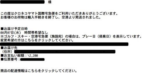 Fedex_Yamato_05