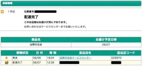 Fedex_Yamato_06