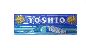 yoshio.jpg