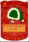 クリスマスエルフフード