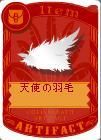 天使の羽毛