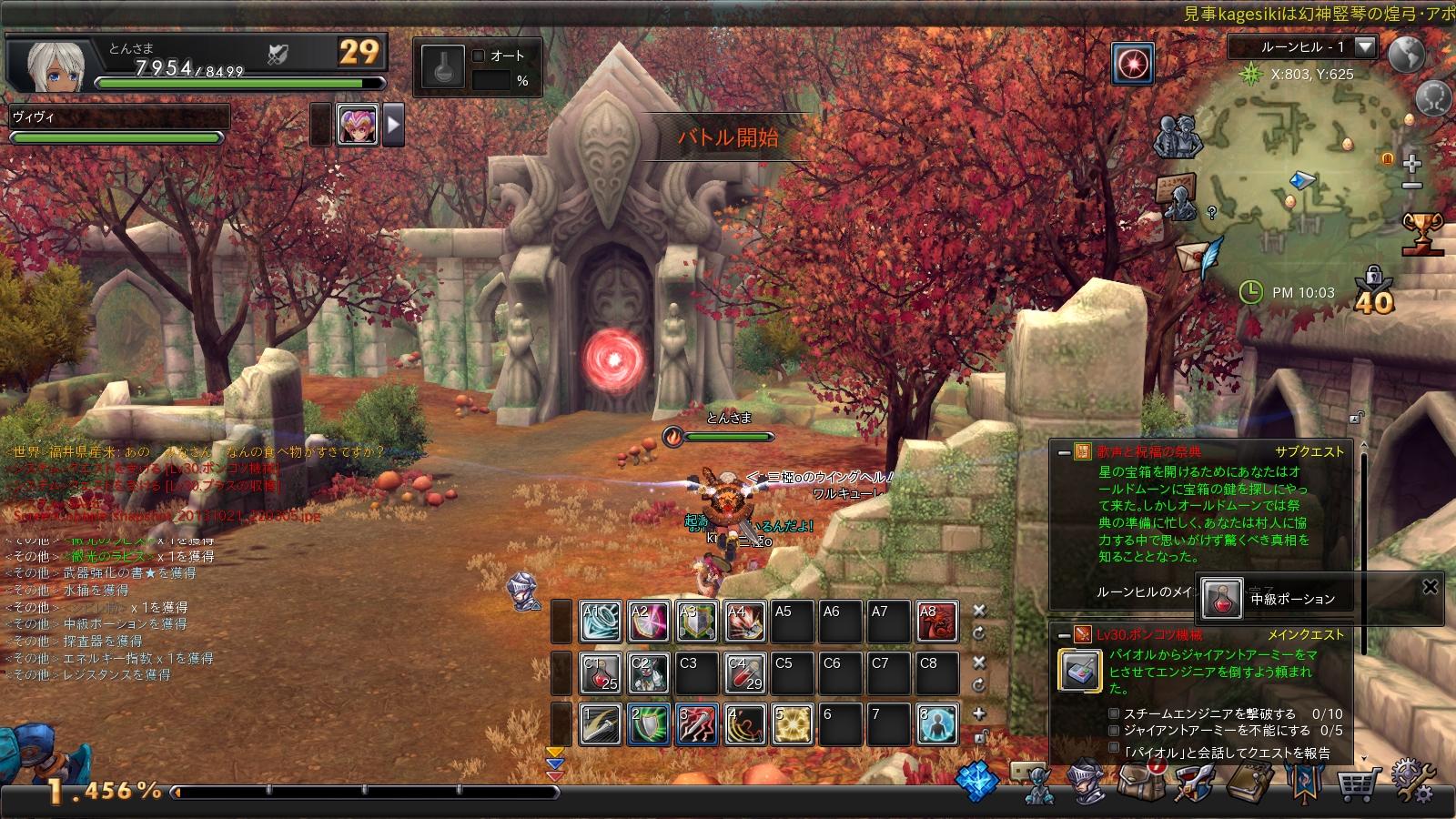 snapshot_20131021_220306.jpg