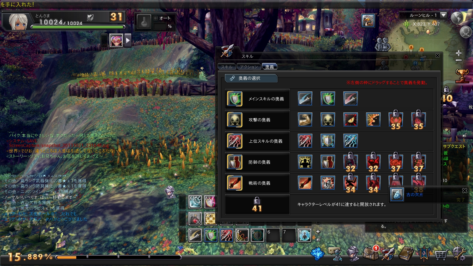 snapshot_20131021_231652.jpg
