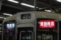 阪急-20141020