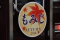 阪急電鉄-もみじヘッドマーク2014
