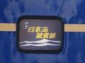 日本海縦貫線号テールマーク