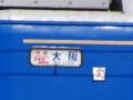 日本海縦貫線号側面表示