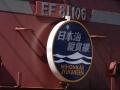 日本海縦貫線号ヘッドマーク