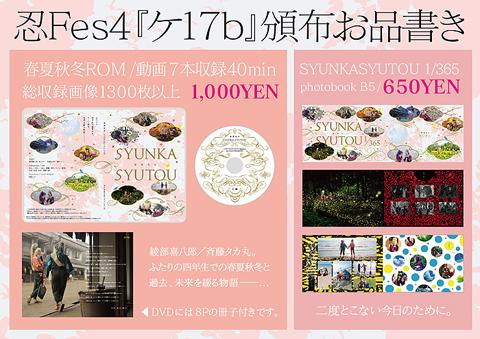 oshinagaki-01_mini_2.jpg