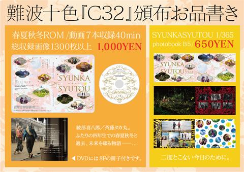 oshinagaki_nanba_blog.jpg