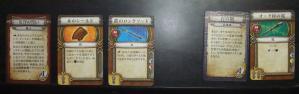 武器防具、能力カード