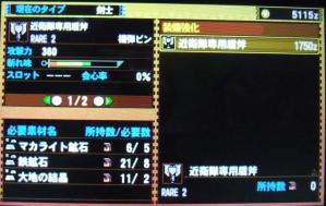 近衛隊専用盾斧