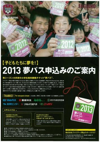 s-13-0808ファジアーノ岡山夢パス