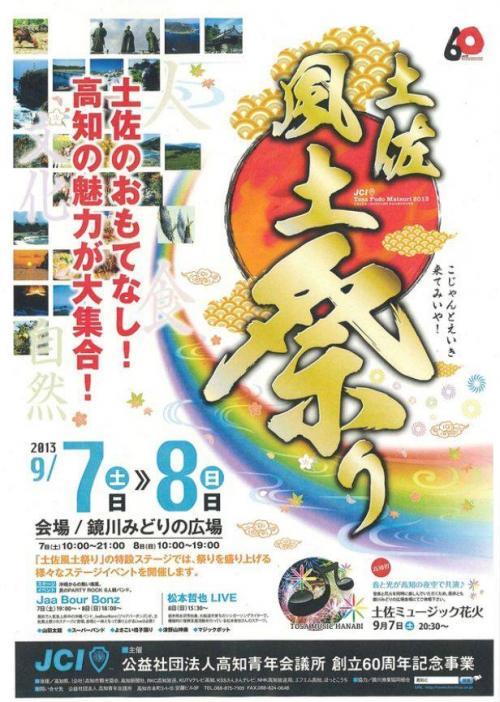 13-09-04 風土祭り1