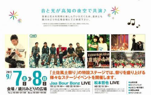 13-09-04 風土祭り3