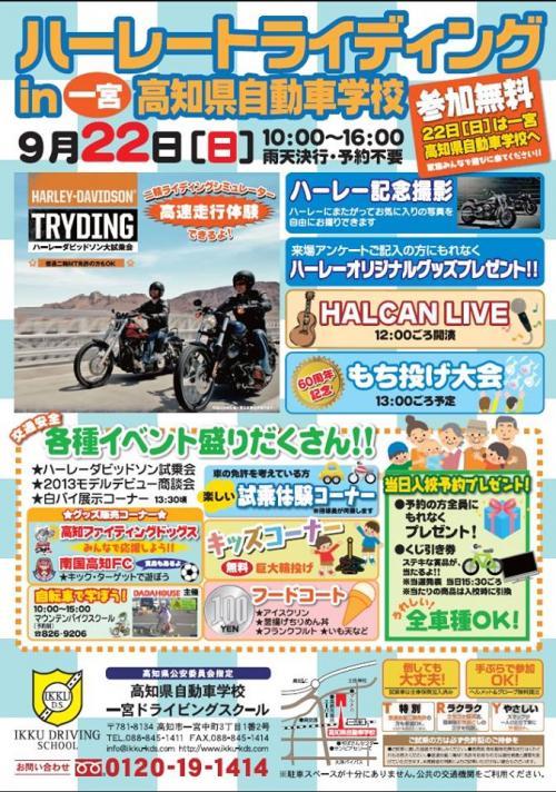 13-09-22一宮高知県自動車学校