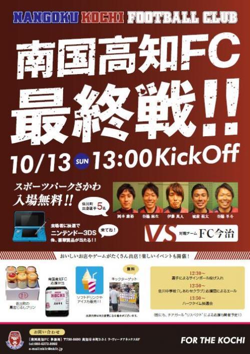 13-09-24 南国高知FC最終戦チラシ