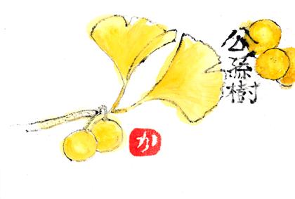 銀杏1026