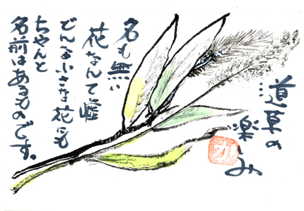 0922道草