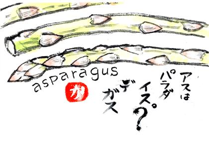 0925アスパラ