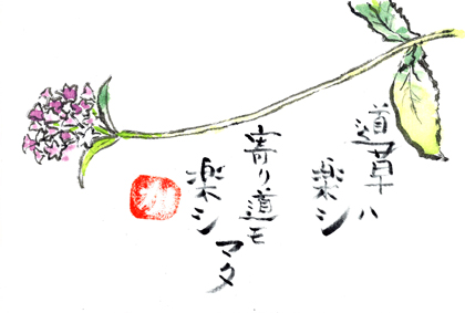 0929道草