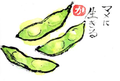 枝豆1010