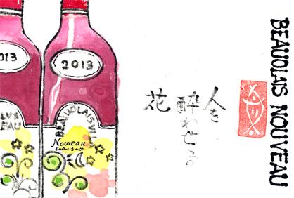 ワイン1117
