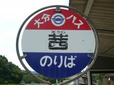 漢字表記では全国でここだけです