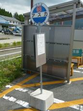 高森町民バスの停留所である