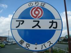 バス停名にこれは珍しいですね