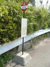 土井外南バス停